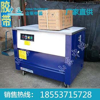 自动打包机价格 自动打包机生产厂家