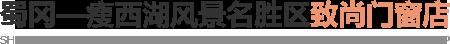 蜀冈—瘦西湖风景名胜区致尚门窗店