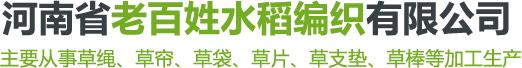 河南省老百姓水稻编织有限公司