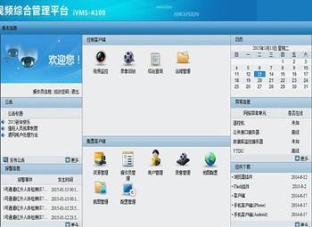 报警服务软件:iVMS-A100  报警视频综合管理平台软件
