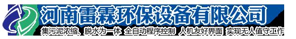 河南雷霖环保设备有限公司
