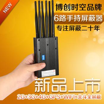 手机式信号屏蔽器 手持新款6路屏蔽器