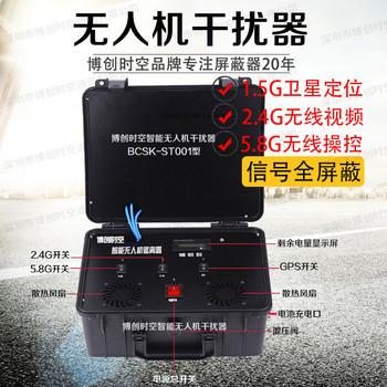 无人机阻断器 博创时空无人机屏蔽器/无人机驱离器/大功率屏蔽仪