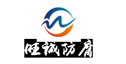 泰州市旺诚防腐工程有限公司