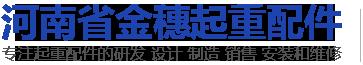 河南省金穗起重配件有限公司
