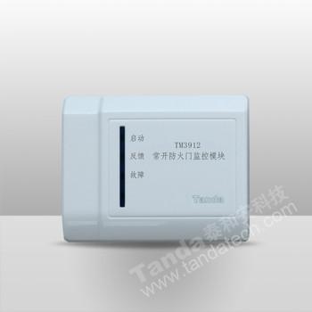 TM3912常开防火门监控模块