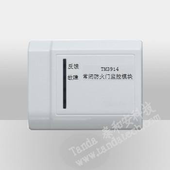TM3914常闭防火门监控模块