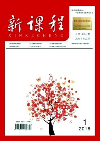 新课程杂志社信息快速发表在线服务出版行情