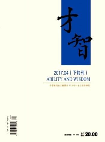 才智杂志社出版发表邮箱tougaowww@126.com