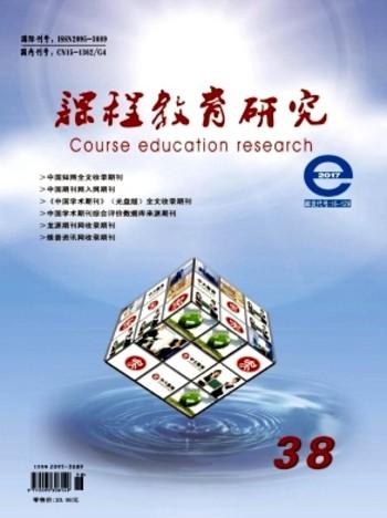 课程教育研究杂志|课程教育研究编辑部约稿新闻