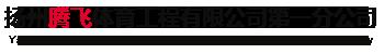 揚州騰飛體育工程有限公司第一分公司