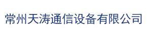 常州天涛通信设备有限公司