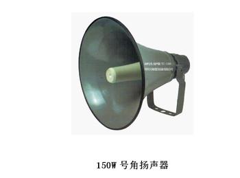 50W高音号角扬声器