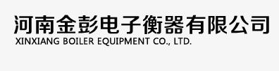 河南金彭电子衡器有限公司