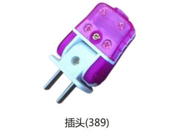 插头(389)