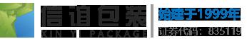 河南信谊纸塑包装股份有限公司