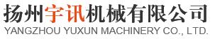 扬州宇讯机械有限公司