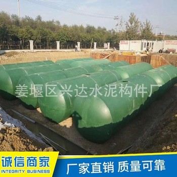 混凝土水泥化粪池
