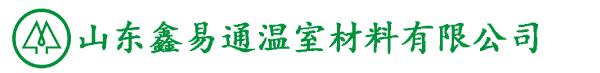 山东鑫易通温室材料有限公司