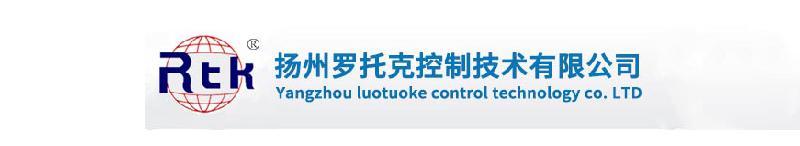 扬州罗托克控制技术有限公司
