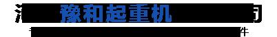 單梁橋式起重機-架橋機-門式起重機-龍門吊廠家-河南豫和起重機有限公司