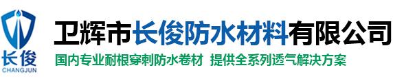 卫辉市长俊防水材料有限公司