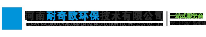 河南耐奇欧环保技术有限公司