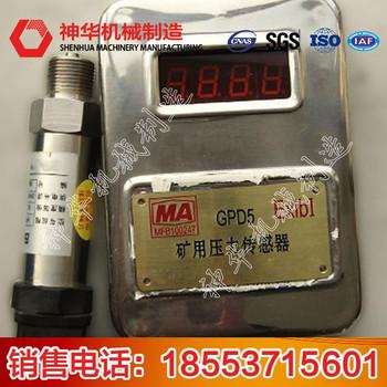 GPD5本安型压力传感器