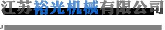 江苏裕光机械有限公司