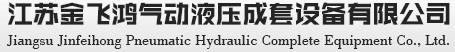 江苏金飞鸿气动液压成套设备有限公司