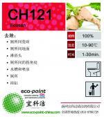 CH121-洁厕剂