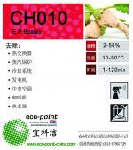CH010-管道除垢(带自检功用)