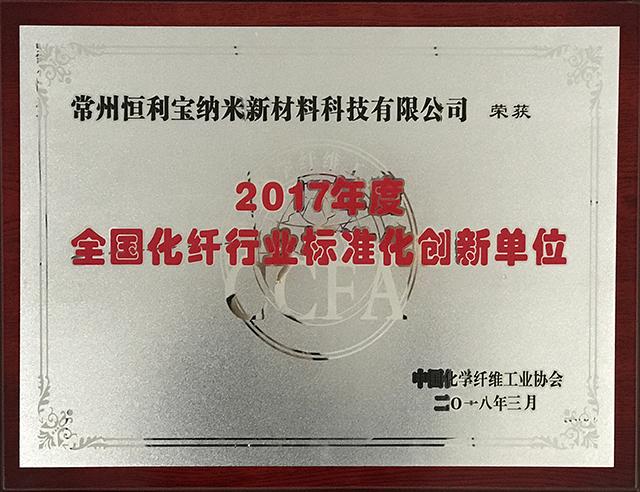 2017年度全国化纤行业标准化创新单位