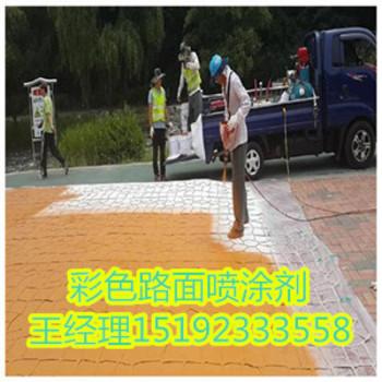 河南彩色沥青冷补料 彩色路面喷涂剂使用方法