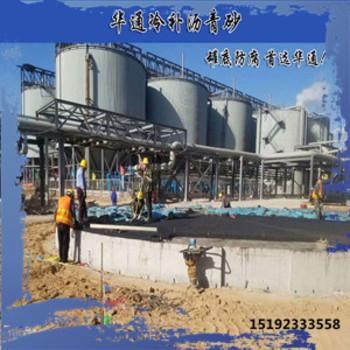 黑龙江绥化沥青砂灌底绝缘层保护油罐安全