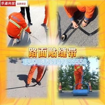 江苏无锡路面压缝带修补路面裂缝提高路面质量
