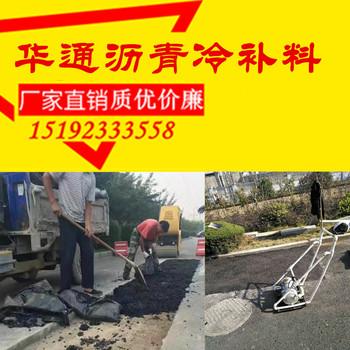 衢州沥青冷补料用事实证明修补坑槽的实力