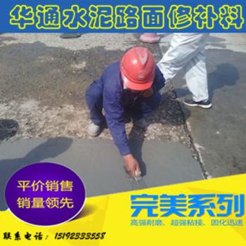 安徽安庆水泥起砂修补料处理路面一次性到位