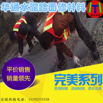 宣城水泥路面修补料从根本上解决路面病害问题