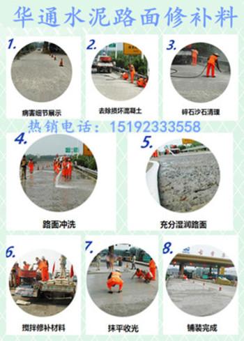 浙江宁波水泥路面修补料做到从一而终