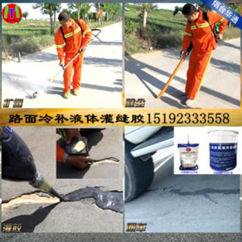 辽宁阜新路面裂缝修补灌缝胶提高路面质量