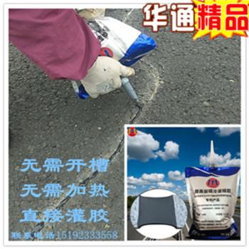 葫芦岛路面冷补灌缝胶修补裂缝还路面健康