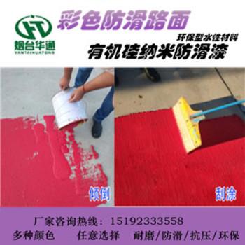 潍坊彩色防滑路面漆美化街道环境环保又实用