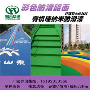 贵港彩色路面防滑漆刷新彩色路面材料新纪录
