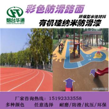 崇左彩色路面防滑漆打造美观健身步道