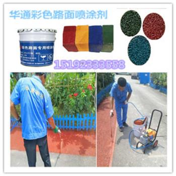 广西北海彩色路面喷涂剂重新定义彩色路面