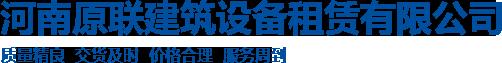 vwin德嬴手机客户端_德赢ac米兰官方合作伙伴 - 河南原联德赢ac米兰官方合作伙伴租赁有限公司