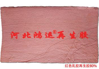 红乳胶再生胶生产 乳胶再生胶80%