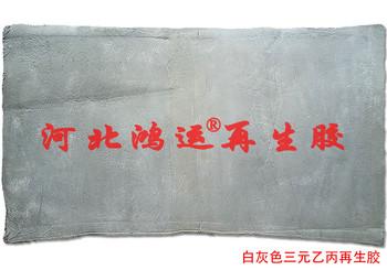 灰色电缆再生胶 浅色三元乙丙再生胶