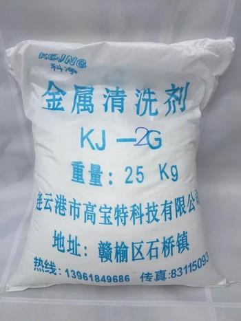 KJ—2G固体黑色金属清洗剂